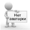 Аватар пользователя бобик