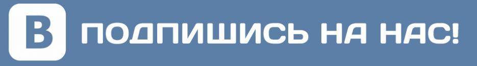 Сборная России В Контакте