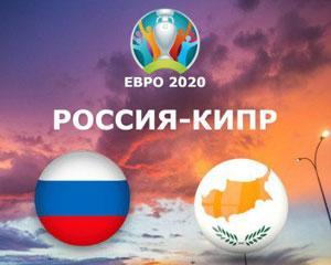 Сегодня. Россия - Кипр