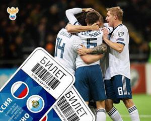 Билеты на летние матчи сборной России
