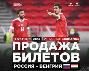 Билеты на матча Россия - Венгрия