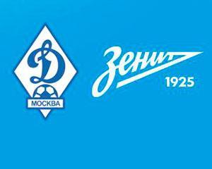 Динамо – Зенит