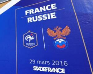 Франция - Россия