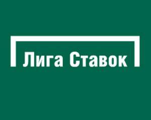 Лига Ставок -  лучший букмекер в России