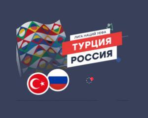 День матча. Турция - Россия
