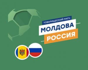 День матча. Молдавия - Россия