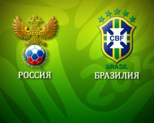Россия – Бразилия
