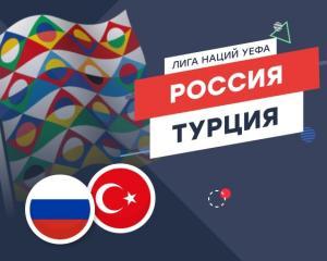 Сегодня. Россия - Турция