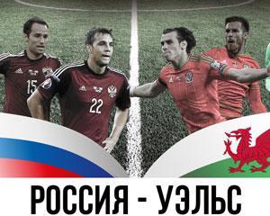 Россия - Уэльс
