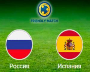 Россия – Испания: прогноз на матч