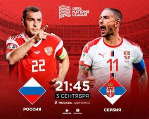 Россия - Сербия