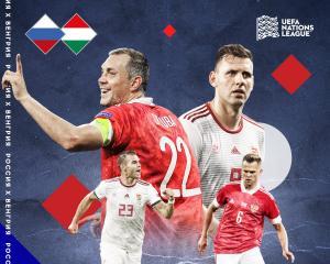 Россия - Венгрия 14 октября