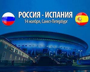 Билеты на матч Россия – Испания
