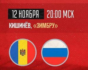 Стартовый состав сборной России на матч против Молдавии