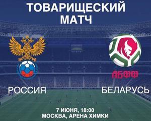 Россия – Беларусь